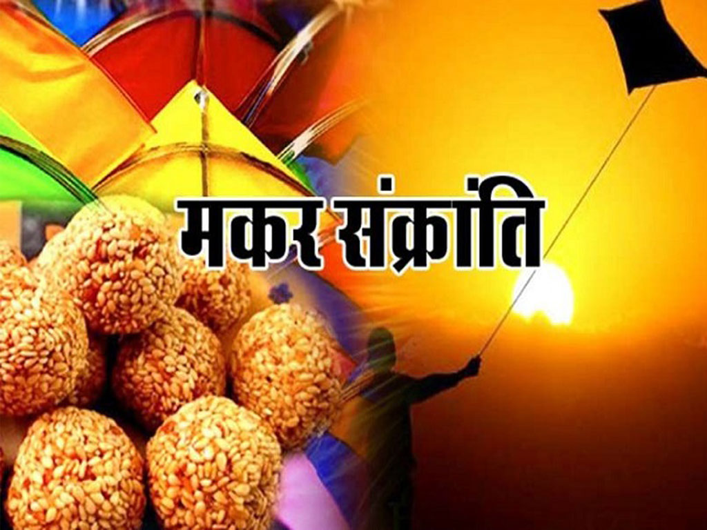 How to Celebrate Makar Sankranti 2021